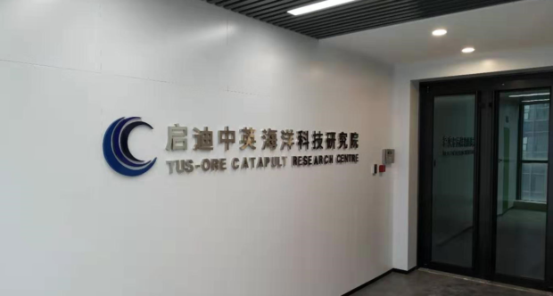 Opened in March 2019, the TUS-ORE Catapult Research Centre is a leading renewable energy technology research and development centre based in China.