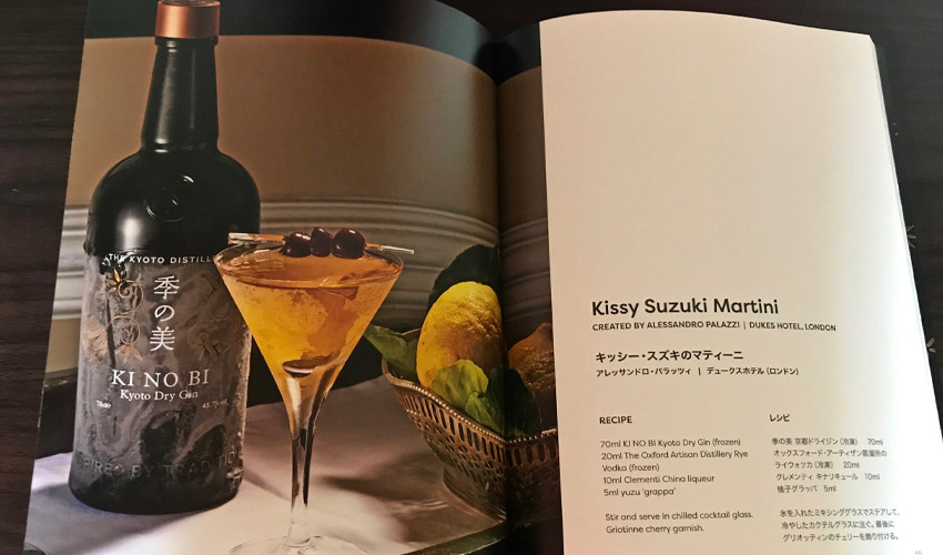 kyoto distillery virtual cocktail party