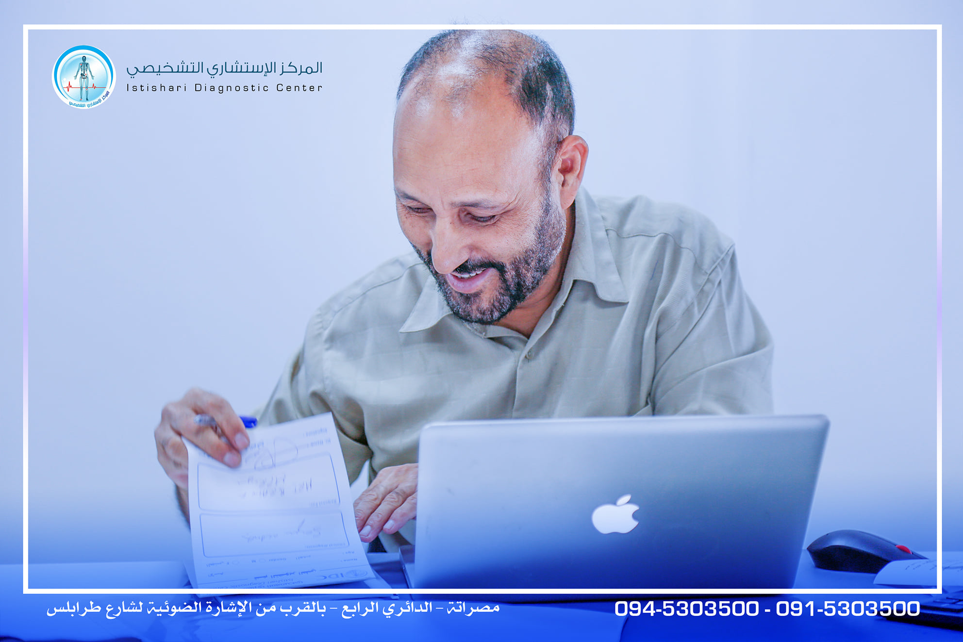 Mr Eljamel in promotional materials for his work in the Middle East.